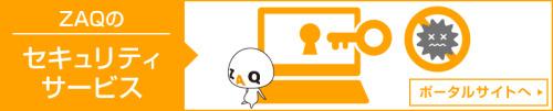 ZAQのポータルサイト